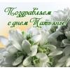 Коллектив компании  ЗАО «Зелёная дубрава» сердечно поздравляет прекрасных дам с Татьяниным днем!