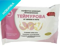 Салфетки влажные гигиенические ТЕЙМУРОВА