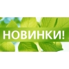 Новинки Зелёная Дубрава - Д-ИХТИОЛ ZD и ХОНДРОЗОЛ ZD